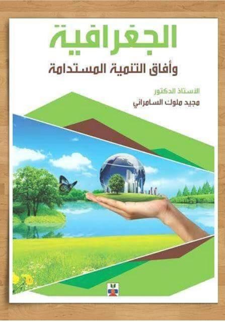كتاب التنمية المستدامة pdf