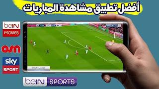 mobi kora ad free, مهكر, بدون اعلانات, افضل تطبيق لمشاهدة القنوات الرياضية, بأخر اصدار,