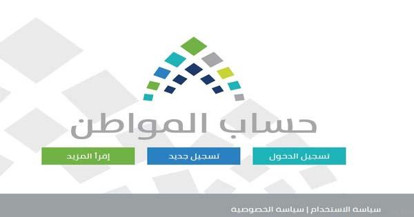 البوابة الالكترونية لحساب المواطن : موعد صرف الدفعة التاسعة في حساب المواطن السعودي الدعم النقدي ca.gov.sa