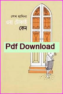 ওরা টোকাই কেন pdf - শেখ হাসিনা Ora Tokai Keno pdf - Sheikh Hasina