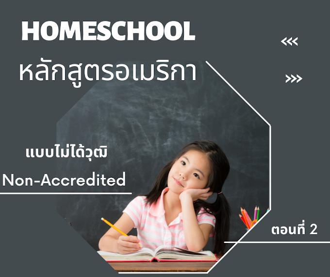 Homeschool หลักสูตรต่างประเทศ หลักสูตรอเมริกา แบบไม่ได้วุฒิ หรือ Non-accredited ตอนที่ 2