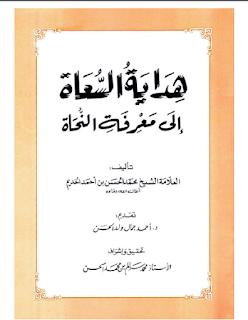 هداية السعاة إلى معرفة النحاة - للشيخ محمد الحسن بن أحمدُّ الخديم اليعقوبي الشنقيطي