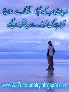 Zakham Sad Urdu poetry Apnay he sar ke zakham, zakham shayari apnay he sar 2 line design poetry , poetry, sms