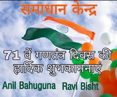 गणतंत्र दिवस (Republic Day)
