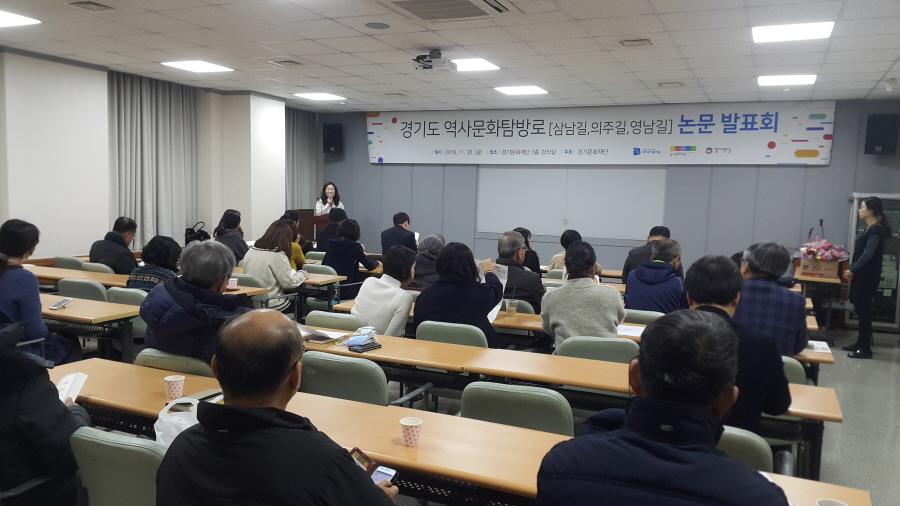 경기도, '2019 역사문화탐방로 논문 공모 학술발표회' 11월29일 개최