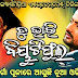 Tu bhaari beautyful odia upcoming movie of jyoti and lipsa