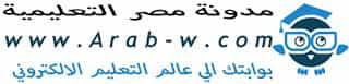 مدونة مصر التعليمية