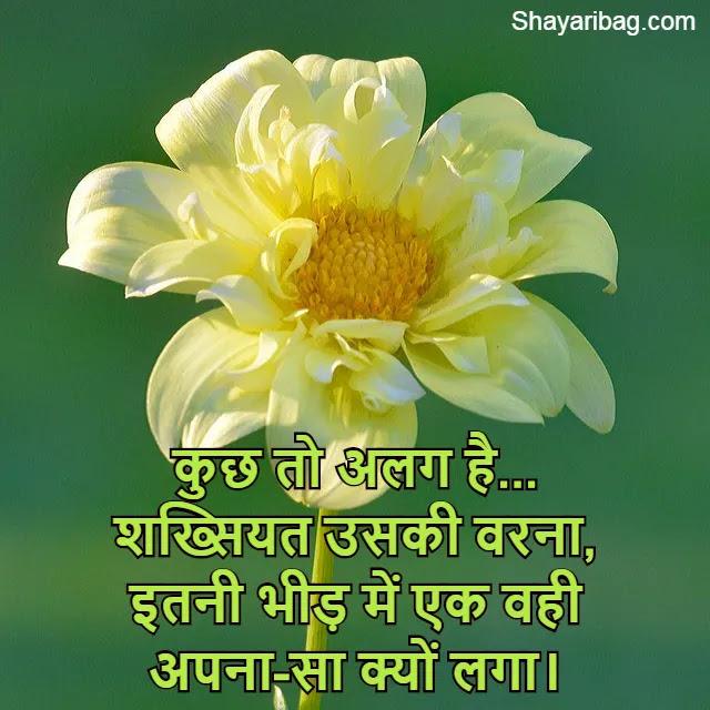 Love Shayari Image DP