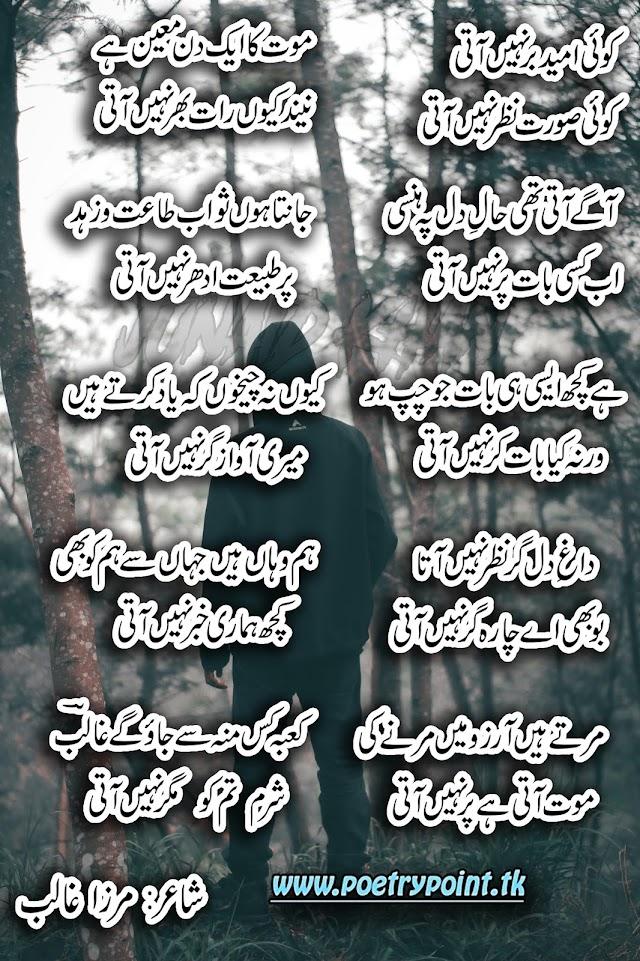 """Mirza ghalib Urdu ghazal""""Koi umeed ber nahi ati """"//Sad urdu poetry sms"""