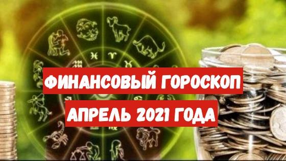 Финансовый гороскоп на апрель 2021 года