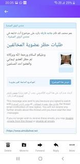 بيان ضلال مفسر الرؤى ، مدعي المهدية ، المدعو- علامه فارقه 19