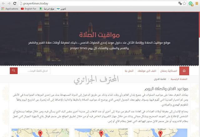 مواقيت الصلاة و امساكية رمضان 2016 للدول العربية و الأجنبية بضغطة زر