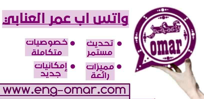 تنزيل واتساب عمر العنابي آخر إصدار من الموقع الرسمي OBWhatsApp التحديث الجديدة برابط مباشر