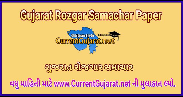 Gujarat Rozgaar Samachar Paper