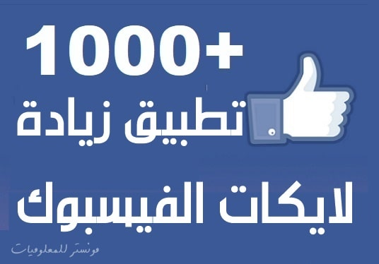 افضل تطبيق زيادة لايكات ومتابعين فيس بوك حقيقييآ عرب واجانب متفاعلين مجانآ 2020