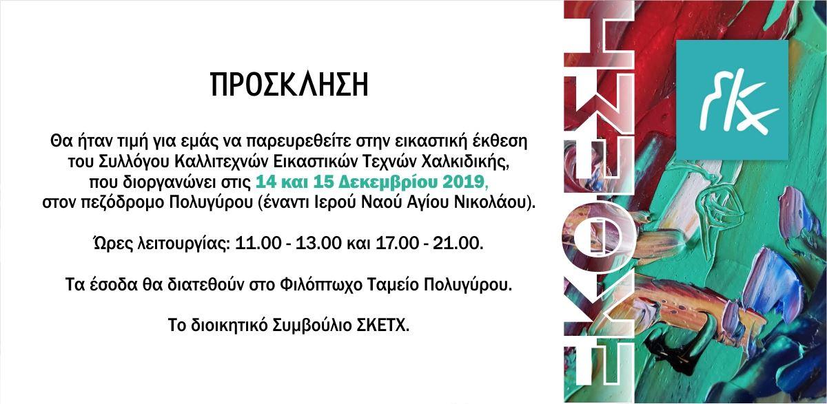 Εικαστική έκθεση ΣΚΕΤΧ, ενίσχυσης του Φιλόπτωχου Ταμείου Πολυγύρου