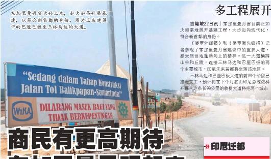 Perusahaan China Ngebet Investasi di Wilayah Ibu Kota Baru RI