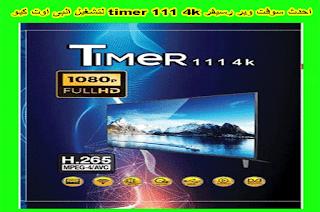 احدث سوفت وير رسيفر timer 111 4k لتشغيل البى اوت كيو