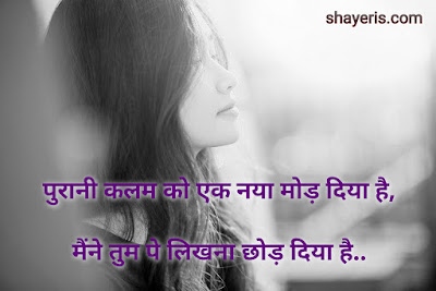 250+ best 2 line shayari in hindi with images