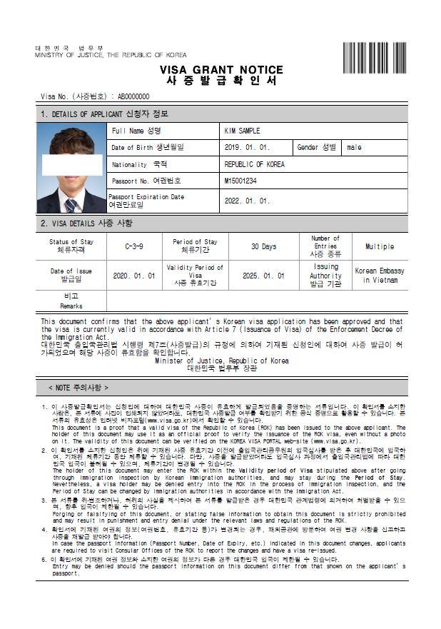 No More Korean Visa Label.  Visa Grant Notice Starting July 1, 2020