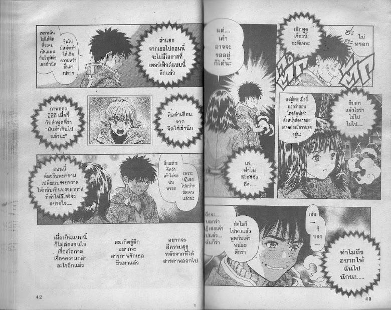 I's - หน้า 20