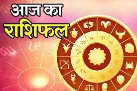 Today Horoscope  Aaj Ka Rashifal in Hindi
