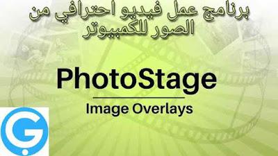 تحميل برنامج عمل فيديو احترافي من الصور للكمبيوتر