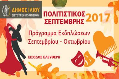 """Η Θεατρική Ομάδα Ζεφυρίου παρουσιάζει τον """"ΠΛΟΥΤΟΣ"""" στο Θέατρο Πάρκου """"Αντώνης Τρίτσης"""""""