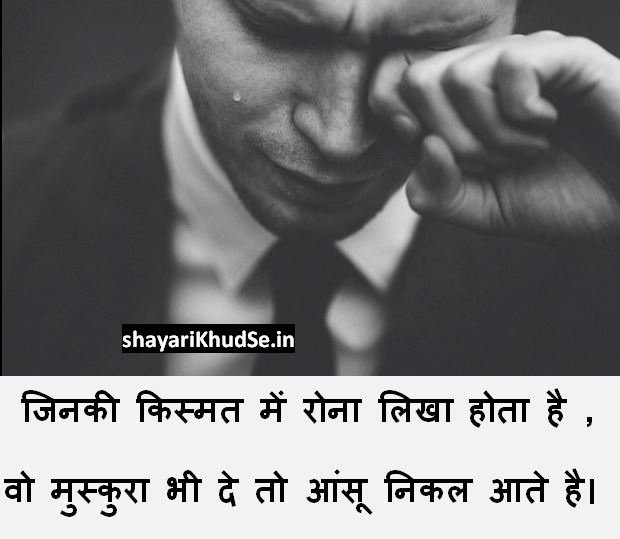 Dhokha Shayari in Hindi 2 Lines, Dhokha Shayari in hindi for Boyfriend