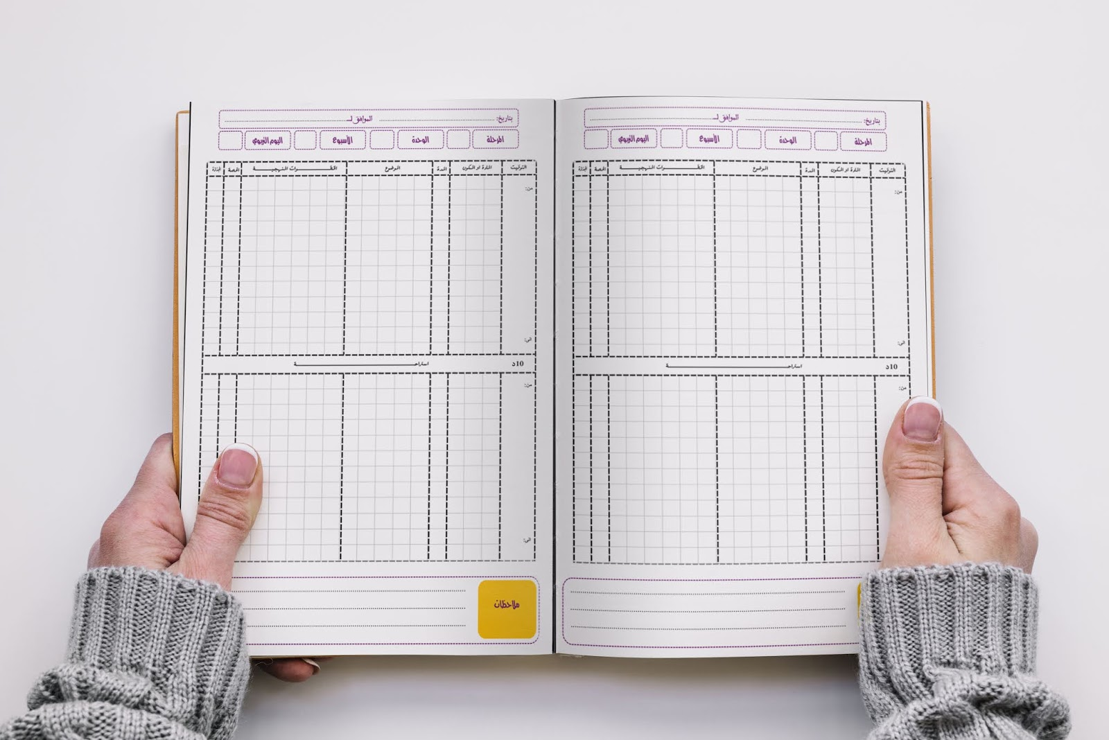 نموذج مذكرة يومية في حلة مهنية رائعة 2020