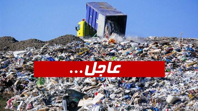 عاجل تونس: السلطات الإيطالية تمهل الشركة التي أدخلت النفايات الي تونس 90 يوما لارجاعها الي إيطاليا..