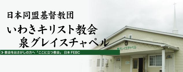 日本同盟基督教団・いわきキリスト教会 泉グレイスチャペル