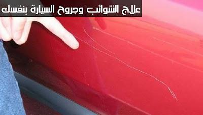 عالج الجروح والشوائب التى اصابة سيارتك بنفسك!  وباقل التكاليف