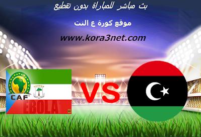 موعد مباراة ليبيا وغينيا الاستوائية اليوم 15-11-2020 تصفيات كاس امم افريقيا