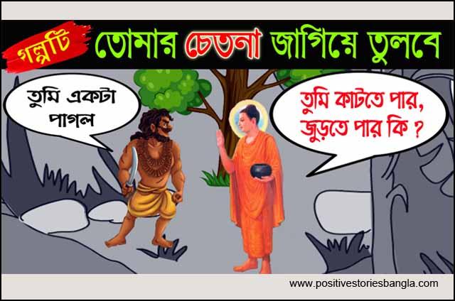 Positive story | একটি বিচার আপনার জীবন বদলে দিতে পারে | Motivational story bangla | life changing stories