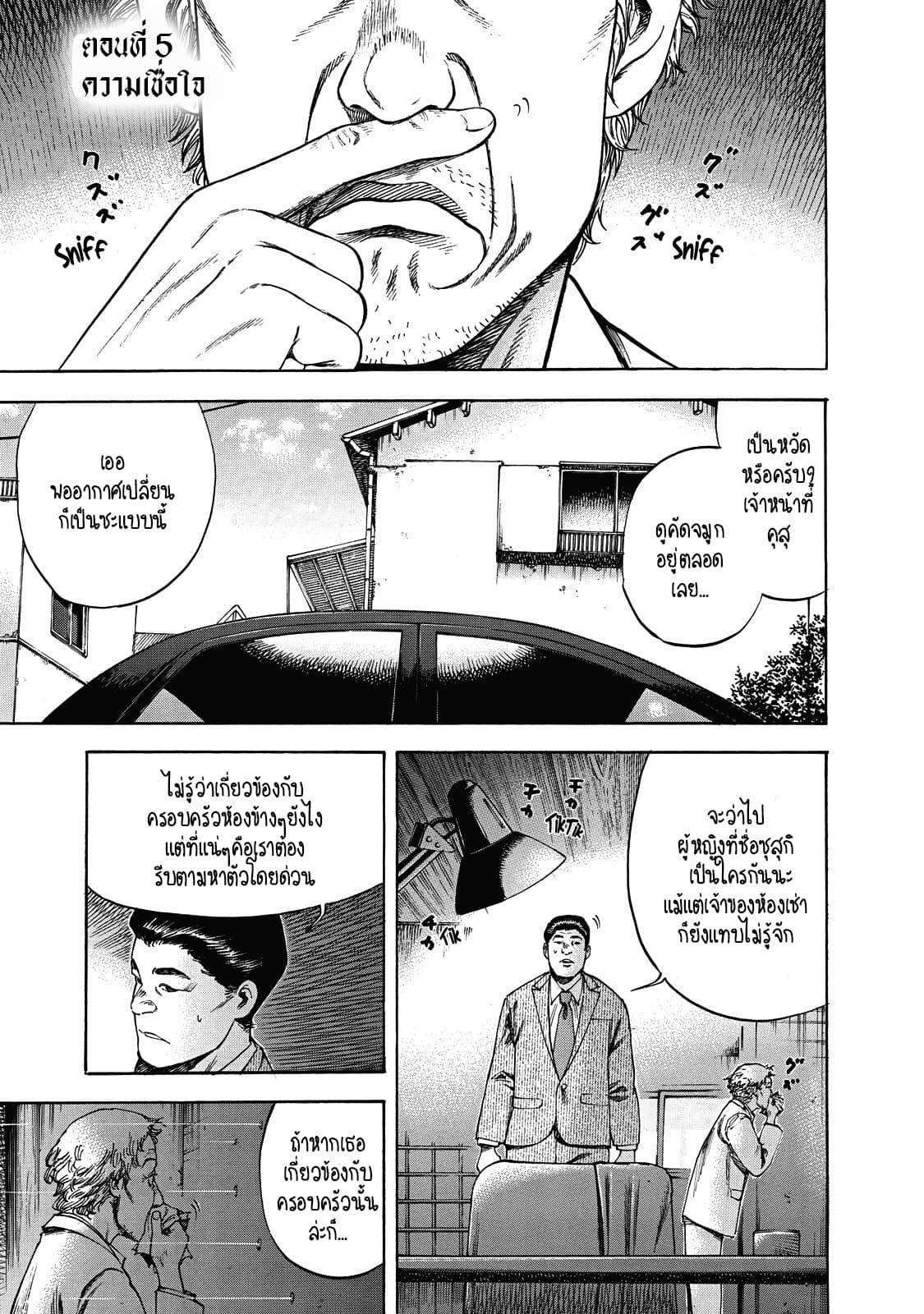อ่านการ์ตูน Suzuki-san wa Tada Shizuka ni Kurashitai ตอนที่ 5 หน้าที่ 1