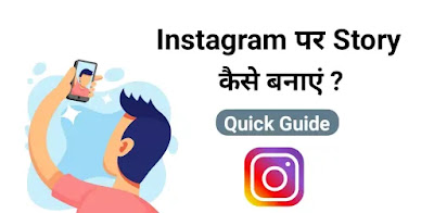 instagram me story kaise dale