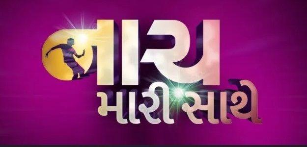 Naach Maari Saathe Colors Gujarati Auditions and Registration