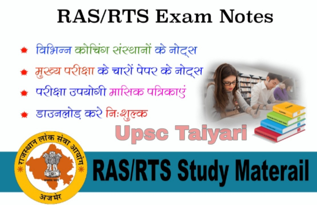 Utkarsh Classes Hindi Medium Notes PDF डाऊनलोड करे