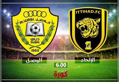 موعد مباراة الوصل والإتحاد بث مباشر بتاريخ 23-10-2019 البطولة العربية للأندية