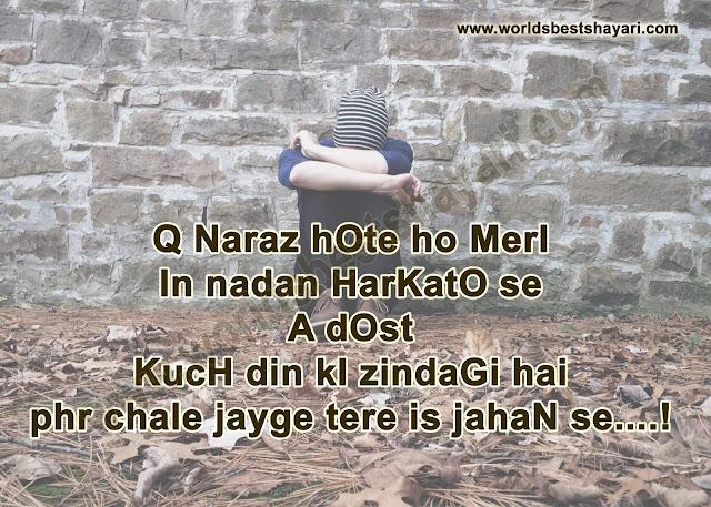 Narazgi Shayari