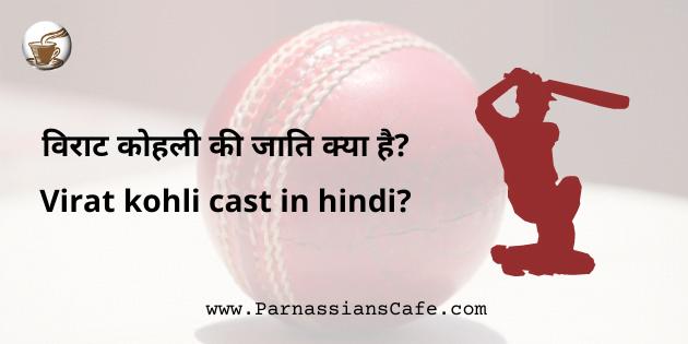 विराट कोहली की जाति क्या है? Virat kohli cast in hindi? | ParnassiansCafe