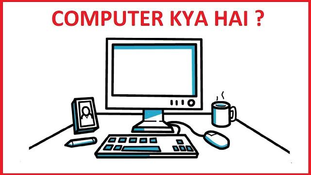 Computer in Hindi