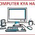 Computer की पूरी जानकारी हिंदी में ( What is Computer in Hindi)
