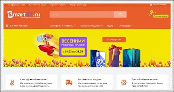 Мошеннический сайт smartxt.ru – Отзывы о магазине, развод! Фальшивый магазин