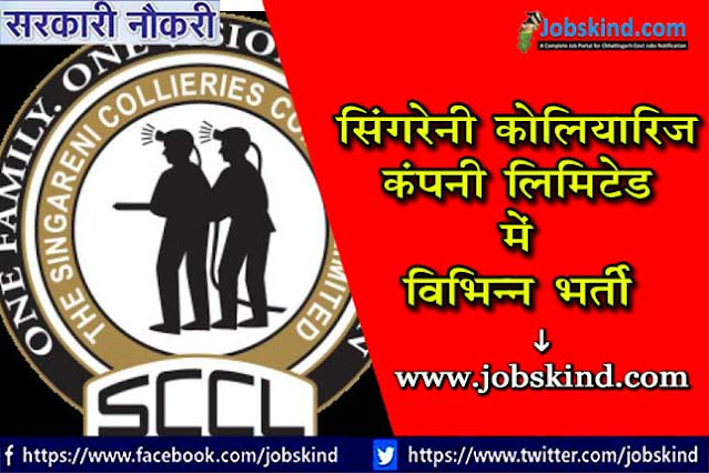 Singareni Collieries Company Limited SCCL Jobs Recruitment 2021