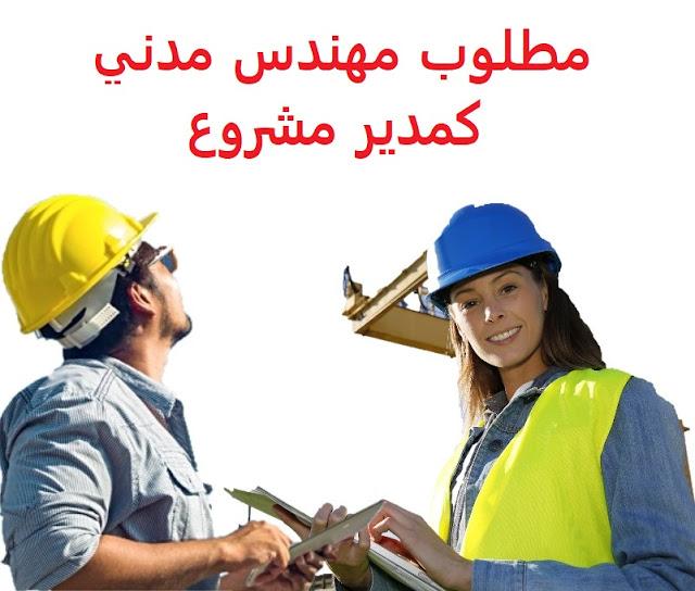 وظائف السعودية مطلوب مهندس مدني كمدير مشروع