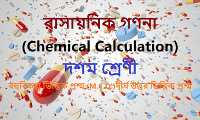West bengal Board Class 10 Physical Science Chapter 3 notes