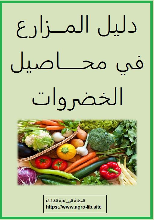 كتاب : دليل المزارع في محاصيل الخضروات