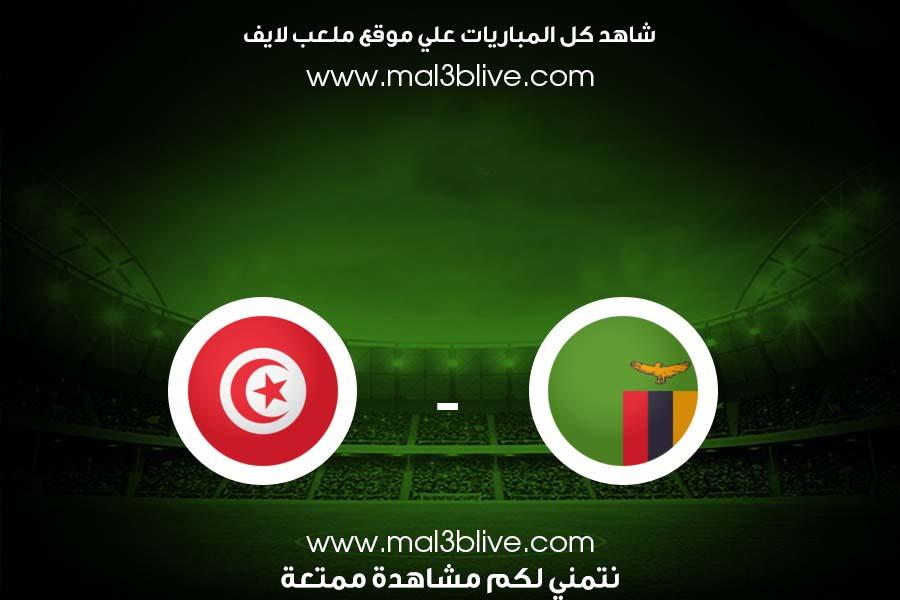 مباراة تونس وزامبيا